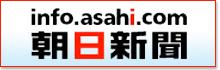 info.asahi.com