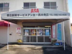 ASA西大寺