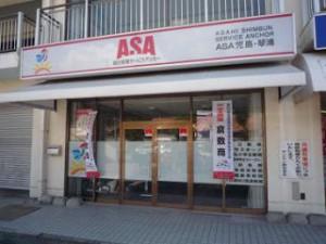 ASA児島・琴浦