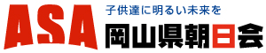 岡山県朝日会のホームページ