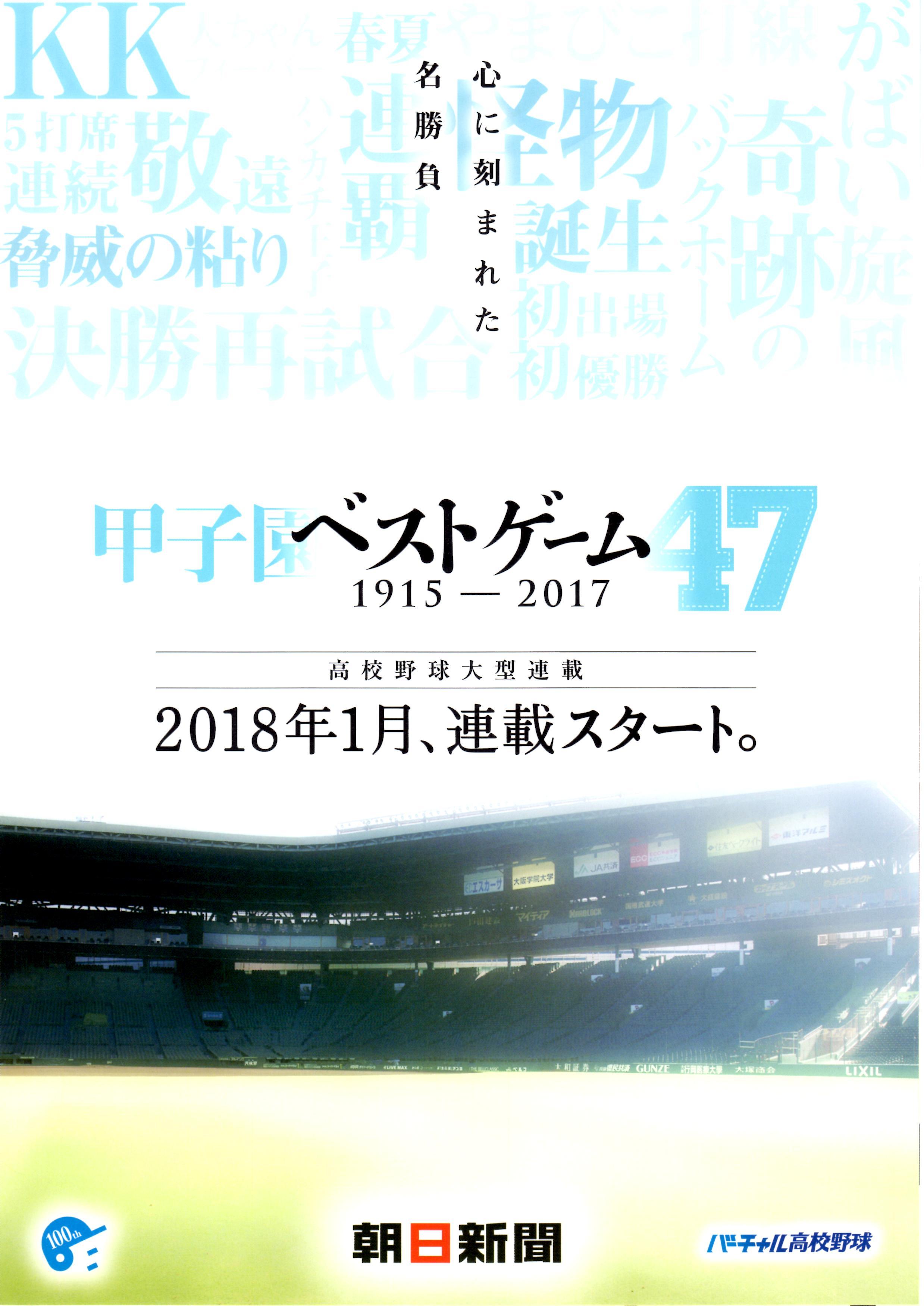 甲子園ベストゲーム47のイメージ