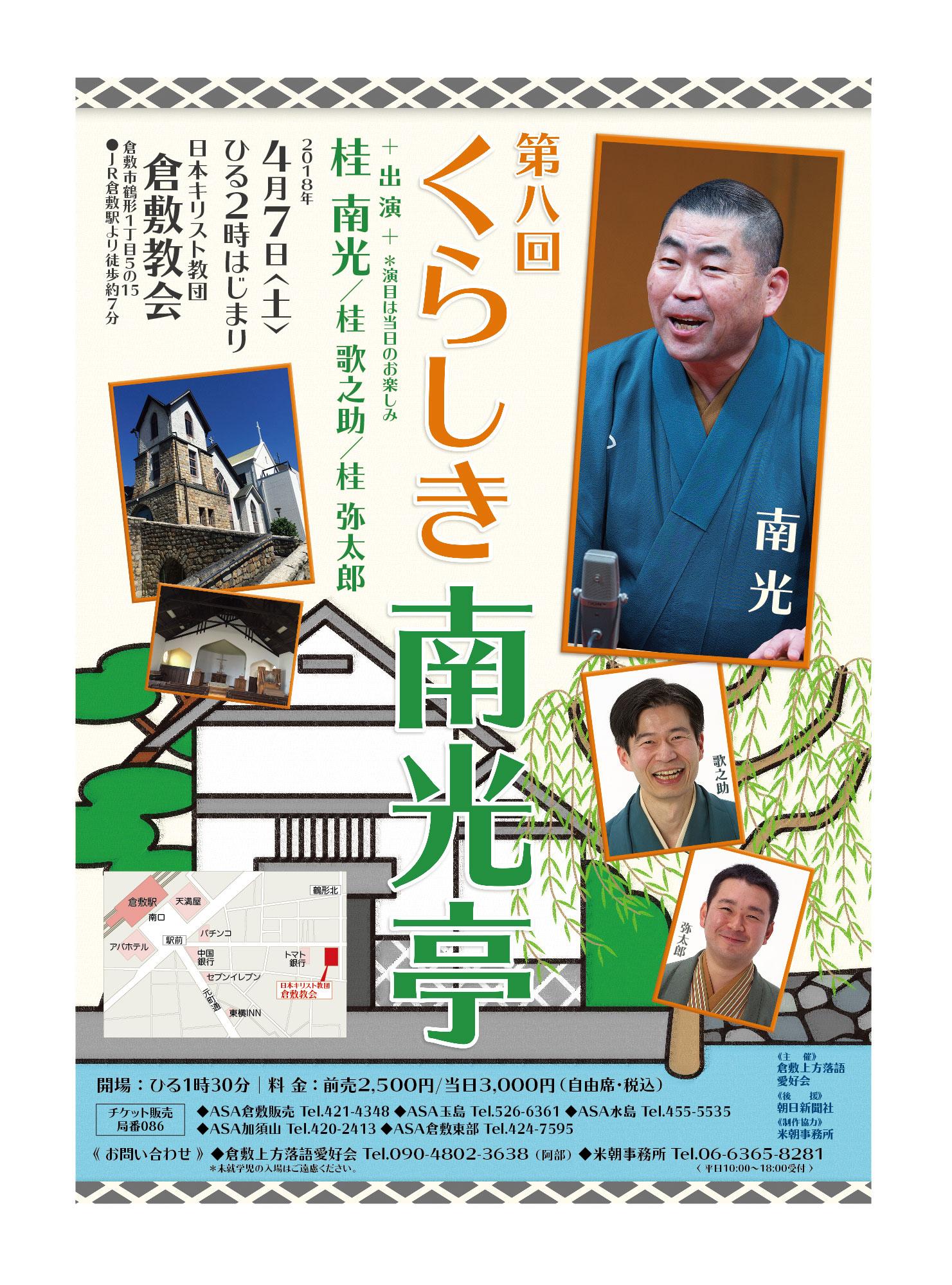 倉敷南光亭のイメージ