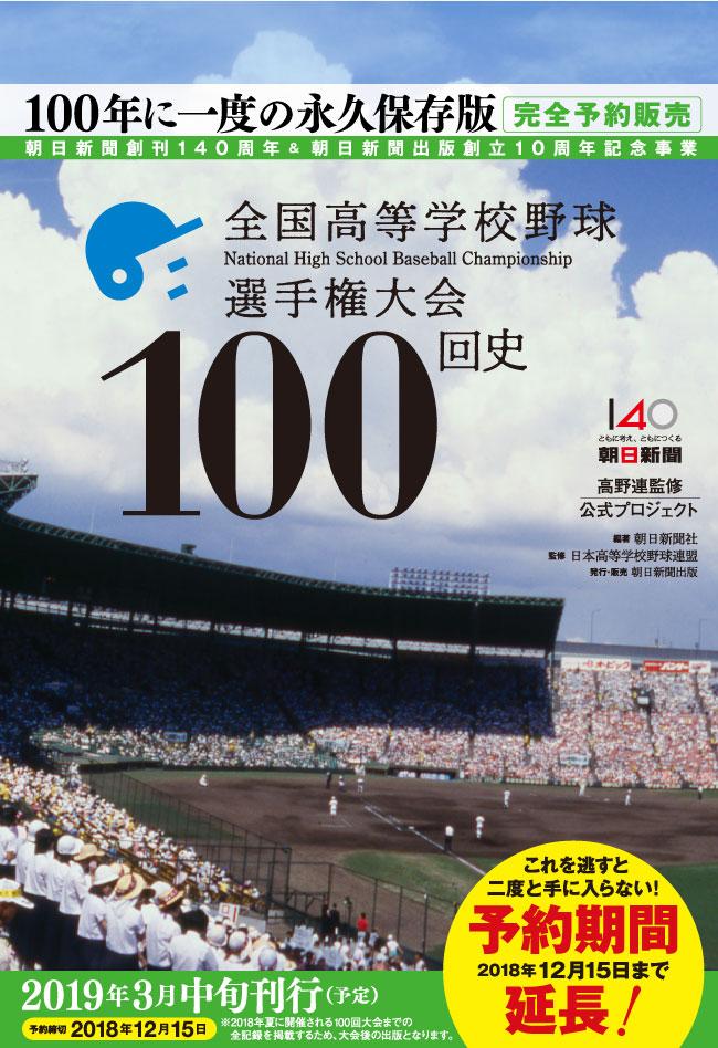 全国高等学校野球選手権大会100回史のイメージ