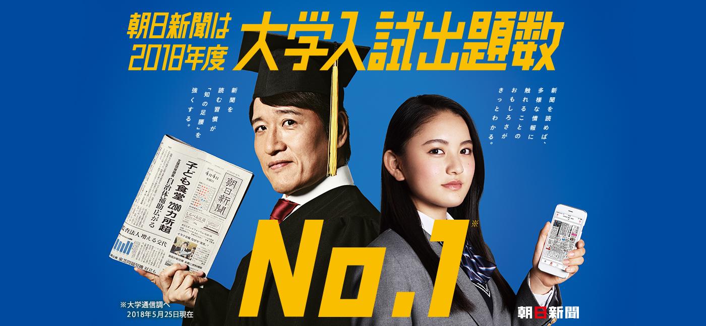朝日新聞は2018年度大学入試出題NO.1のイメージ