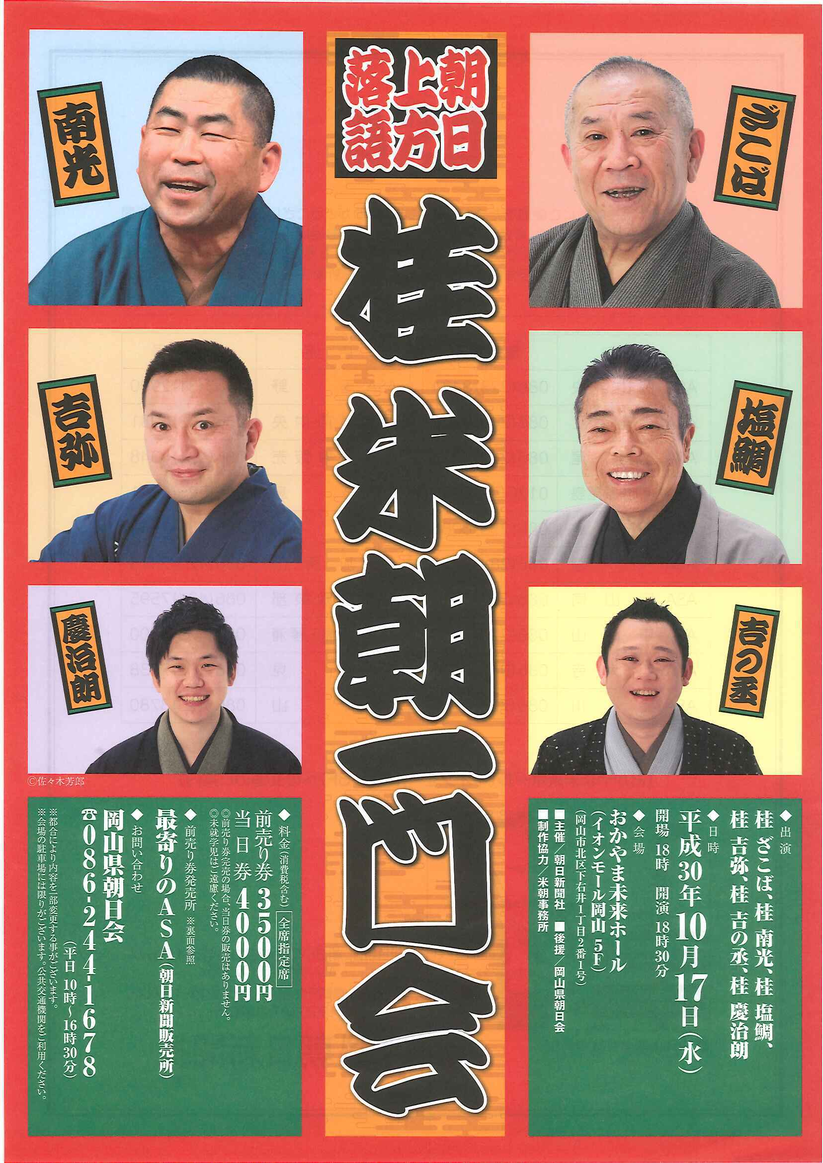 朝日上方落語   桂米朝一門会のイメージ