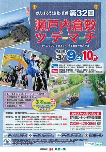 第32回瀬戸内倉敷ツーデーマーチ 開催日のイメージ