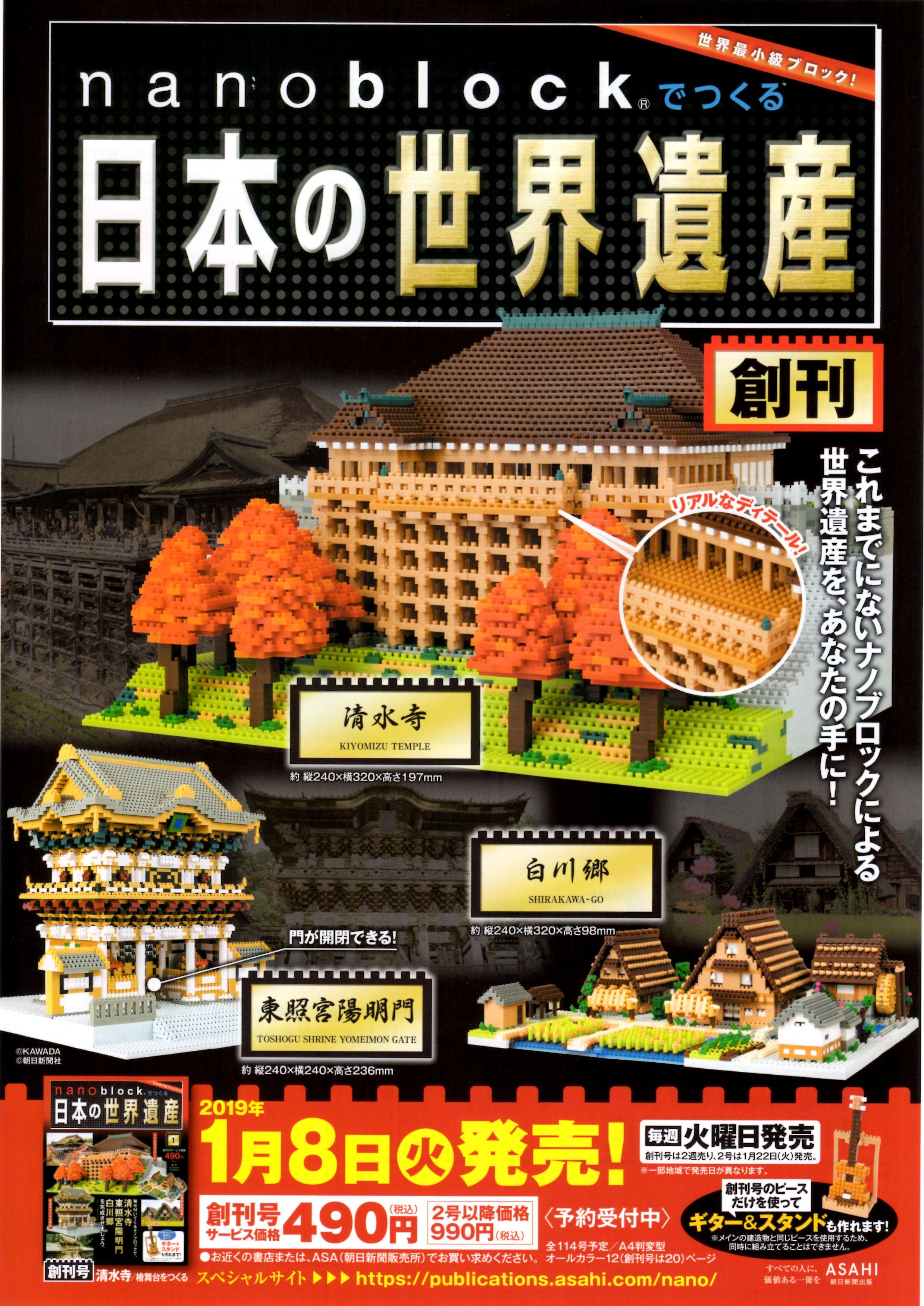 2019年1月創刊!nanoblock®でつくる日本の世界遺産のイメージ