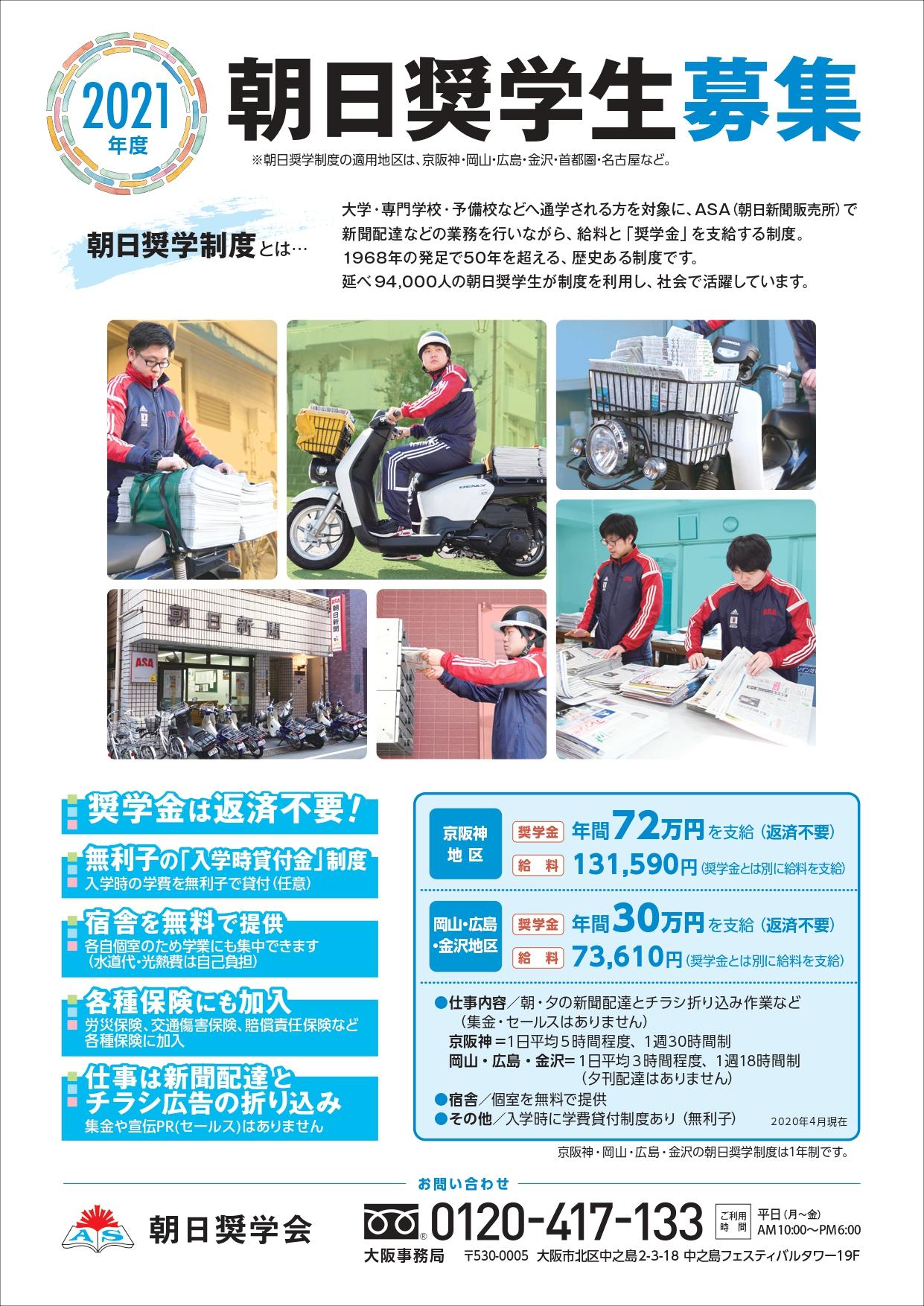 朝日奨学生募集のイメージ